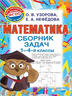 cover image of Математика. Сборник задач. 1-4 классы
